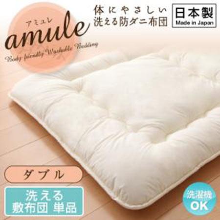 体に優しい 洗える 防ダニ 敷き布団 amule アミュレ ダブル 敷き布団 単品 日本製 40201140