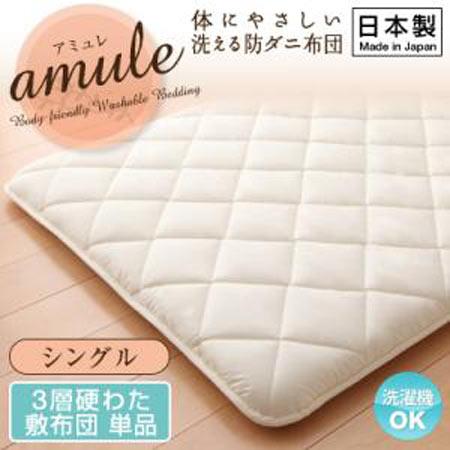 体に優しい 洗える 防ダニ 3層硬わた敷き布団 amule アミュレ シングル 敷き布団 単品 日本製 40201142
