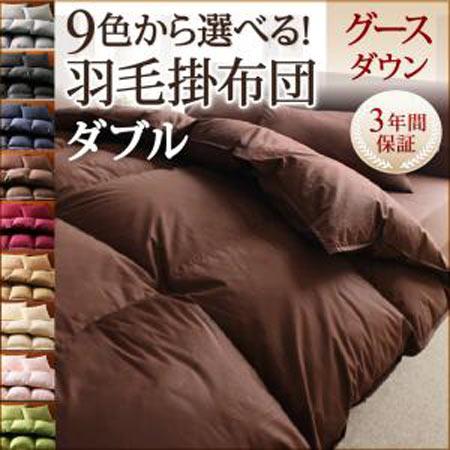9色から選べる!羽毛布団 グースタイプ 掛け布団 ダブル 040201980