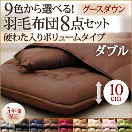 9色から選べる!羽毛布団 グースタイプ 8点セット 硬わた入りボリュームタイプ ダブル 040201993