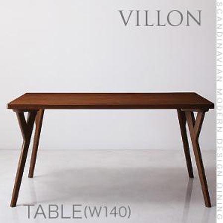 北欧モダンデザイン ダイニングテーブル VILLON ヴィヨン 幅140 テーブル単品 40600239