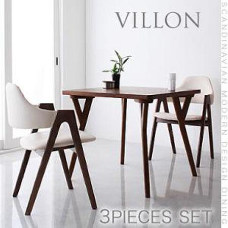 北欧モダンデザイン ダイニングセット 2人用 VILLON ヴィヨン テーブル幅80 チェア×2脚 3点セット 40600242