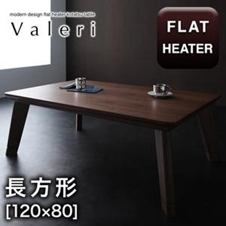 モダンデザインフラットヒーター こたつテーブル Valeri ヴァレーリ 長方形 80×120 こたつ 単品 テーブルごたつ コタツテーブル リビングこたつ リビングテーブル おしゃれ リビング インテリア こたつ コタツ おこた テーブル オールシーズン 40600277