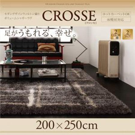 モダンデザイン ウィルトン織り ボリュームシャギーラグ CROSSE クロッセ 200×250cm 40701909