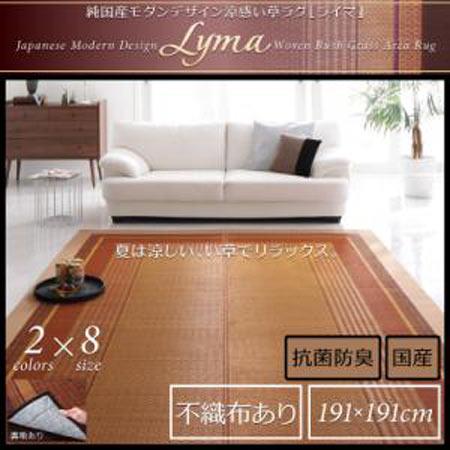 純国産 モダンデザイン 涼感 い草ラグ Lyma ライマ 191x191cm 不織布あり 40701191