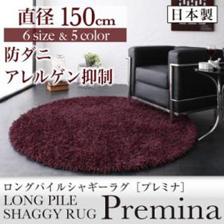ロングパイルシャギーラグ Premina プレミナ 直径150cm (円形) 日本製 040701227r-th-40701227
