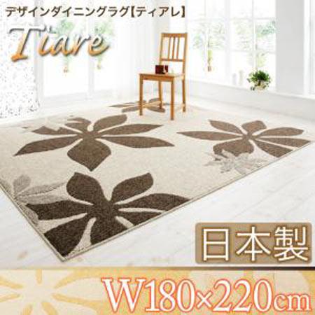 デザインダイニングラグ Tiare ティアレ 180×220 40104130