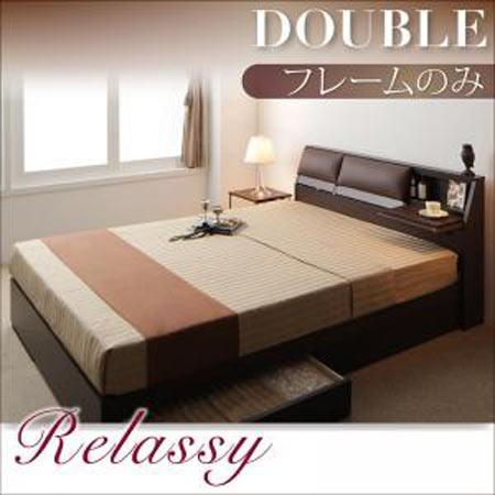 クッション フラップテーブル付き 収納ベッド Relassy リラシー ダブル ベッドフレーム 単品 マットレス無し 40111169