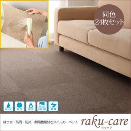 タイルカーペット 同色24枚入り raku-care ラクケア はっ水 防汚 防炎 制電 機能付き 40701131