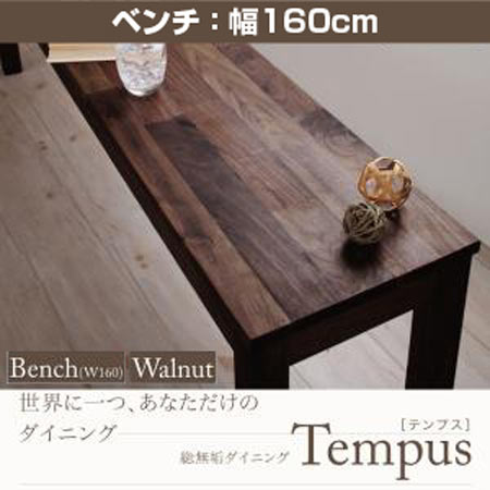 総無垢材ダイニングベンチ Tempus テンプス 幅160 ベンチ単品 天然木 ウォールナット無垢材 40600361