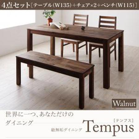 総無垢材ダイニングテーブルセット Tempus テンプス 4点セット テーブル幅135 チェアPVC座面×2 ベンチ幅115 天然木 ウォールナット無垢材 40600362