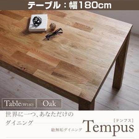 総無垢材ダイニングテーブル Tempus テンプス 幅180 テーブル単品 天然木 オーク無垢材 ダイニングテーブル ダイニング用テーブル リビングダイニングテーブル 食卓 おしゃれ リビング ダイニング キッチン テーブル 机 台 40600370