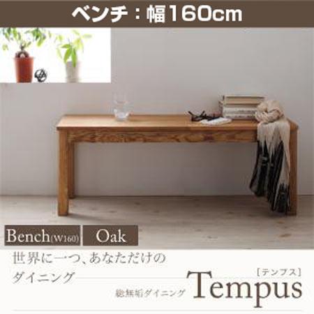 総無垢材ダイニングベンチ Tempus テンプス 幅160 ベンチ単品 天然木 オーク無垢材 40600373