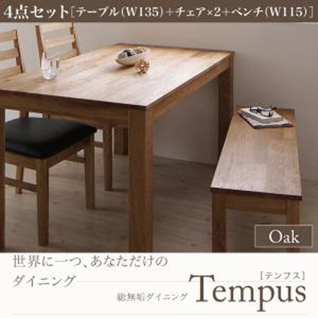 総無垢材ダイニングテーブルセット Tempus テンプス 4点セット テーブル幅135 チェア×2 ベンチ幅115 天然木 オーク無垢材 40600374