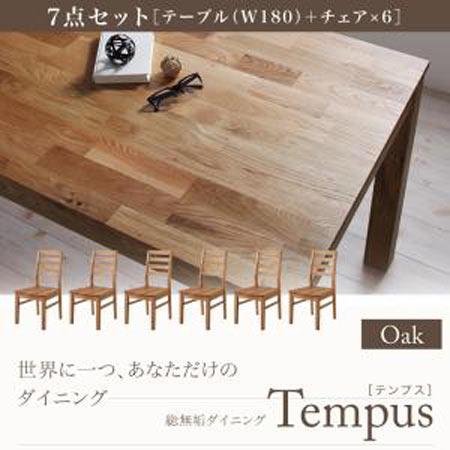 総無垢材ダイニングテーブルセット Tempus テンプス 7点セット テーブル幅180 チェア×6 天然木 オーク無垢材 40600379