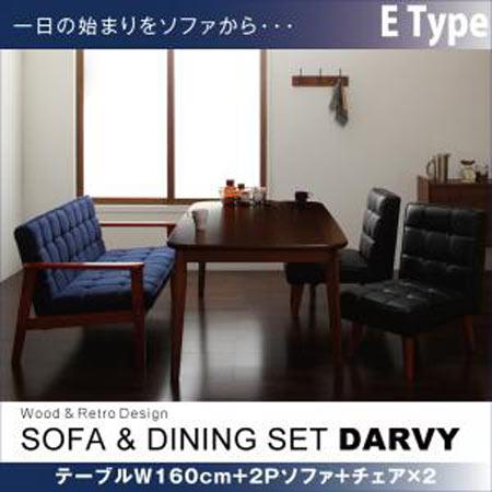 ソファーダイニング4点セット 2人掛け DARVY ダーヴィ テーブル幅160 ソファ2人掛け チェア×2 40112410