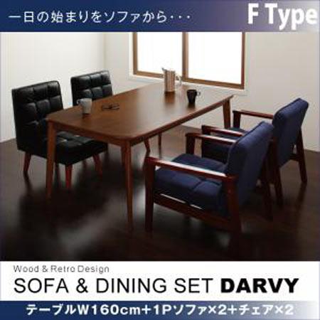 ソファーダイニング5点セット 1人掛け DARVY ダーヴィ テーブル幅160 ソファ1人掛け×2 チェア×2 40112411