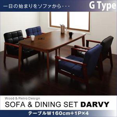 ソファーダイニング5点セット 1人掛け DARVY ダーヴィ テーブル幅160 ソファ1人掛け×4 40112412