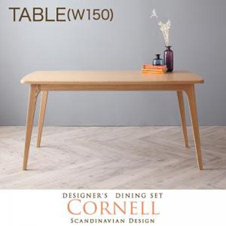 北欧デザイナーズダイニングテーブル Cornell コーネル 幅150 テーブル 単品 40600503