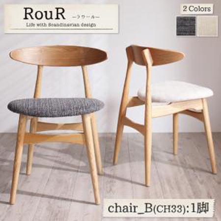 デザイナーズ北欧ラウンドテーブルダイニングチェア CH33 Rour ラウール チェア 1脚 40600512