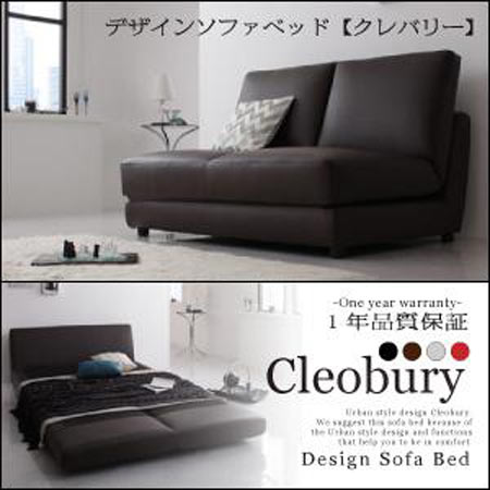 デザインソファベッド Cleobury クレバリー W120 40102805