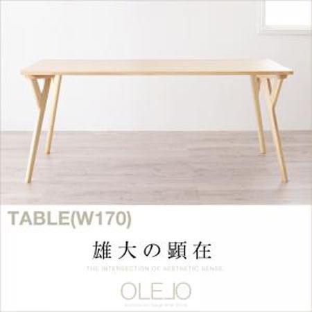 北欧デザインワイドダイニングテーブル OLELO オレロ 幅170 テーブル単品 40600491