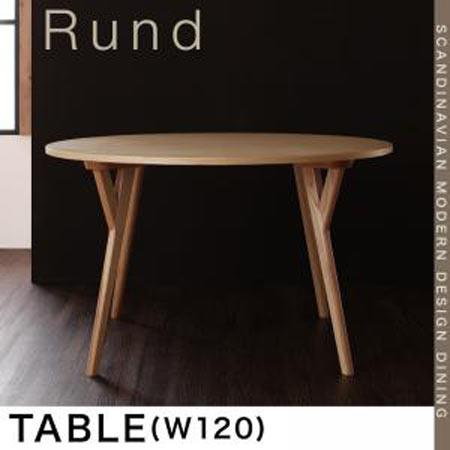 北欧モダンデザインダイニングテーブル Rund ルント 幅120 テーブル単品 40600495