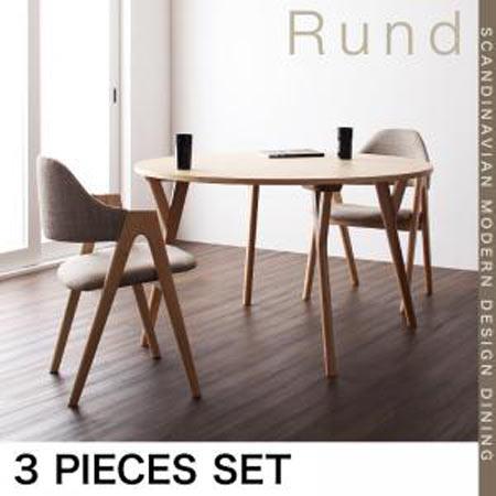 北欧モダンデザインダイニング Rund ルント 3点セット 北欧 ダイニングセット 3点セット 2人用 2人掛け用 ニ人掛け リビングセット ダイニングテーブルセット テーブルセット 食卓セット 円形 丸型 椅子 木製 ダイニングチェア