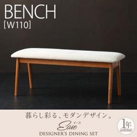 天然木ブラックチェリー材 北欧デザインダイニングベンチ 2人掛け EASE イース ベンチ単品 40600555