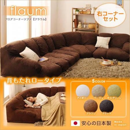 フロアコーナーソファ flaum フラウム 3人掛け ロータイプ 右コーナーセット 日本製 おしゃれ ソファ ソファー 椅子 40113641