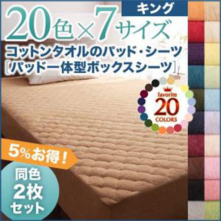 20色から選べる!ザブザブ洗えて気持ちいい!コットンタオルのパッド・シーツ パッド一体型ボックスシーツ 同色2枚セット キング 20色から選べる BOXシーツ ボックスシーツ 40701340