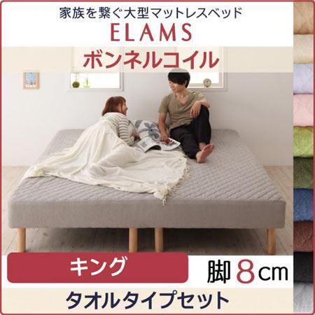 家族を繋ぐ大型マットレスベッド ELAMS エラムス ボンネルコイル タオルタイプセット 脚8cm キング