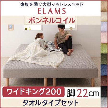 家族を繋ぐ大型マットレスベッド ELAMS エラムス ボンネルコイル タオルタイプセット 脚22cm ワイドキング200