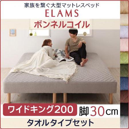 家族を繋ぐ大型マットレスベッド ELAMS エラムス ボンネルコイル タオルタイプセット 脚30cm ワイドキング200