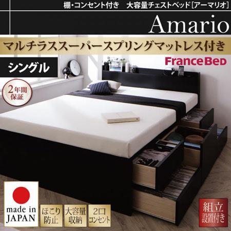 日本製 組立設置付 棚 コンセント付き 大量収納 チェストベッド シングルベッド シングル Amario アーマリオ マルチラススーパースプリング マットレス付き シングル ベッド ベット コンセント付きベッド 棚付きベッド 収納ベッド 大容量 40114358