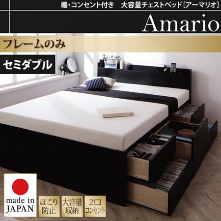 日本製 棚 コンセント付き 大量収納 チェストベッド セミダブルベッド セミダブル Amario アーマリオ フレーム 単品 のみ セミダブル ベッド ベット コンセント付きベッド 棚付きベッド 収納ベッド 大容量 40114366