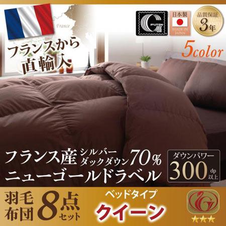 日本製防カビ消臭フランス産 ダックダウン ニューゴールドラベル 羽毛布団8点セット Mehdi メディ ベッドタイプ クイーン