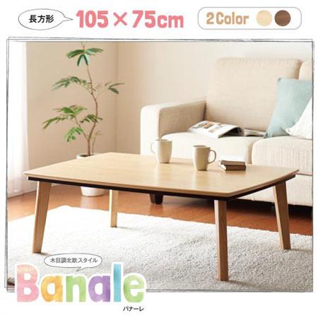 ナチュラルデザイン シンプル こたつテーブル Banale バナーレ 長方形 105×75 こたつ単品 テーブルごたつ コタツテーブル リビングこたつ リビングテーブルこたつ おしゃれ リビング インテリア こたつ コタツ おこた テーブル オールシーズン 40600631