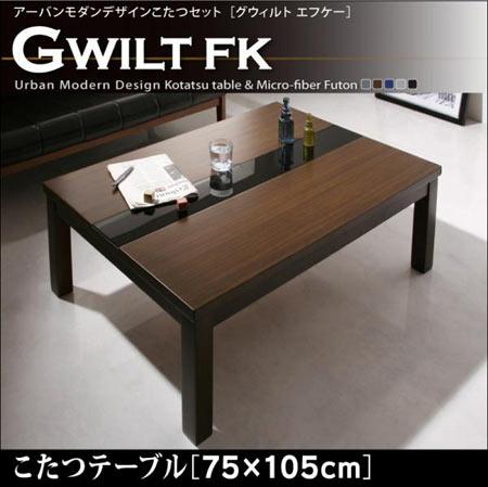 アーバンモダンデザイン こたつテーブル GWILT FK グウィルト エフケー 長方形 75×105 こたつ単品 テーブルごたつ コタツテーブル リビングこたつ リビングテーブルこたつ おしゃれ リビング インテリア こたつ コタツ おこた テーブル オールシーズン 40702486