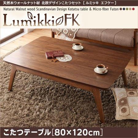 北欧デザイン こたつテーブル Lumikki FK ルミッキ エフケー 長方形 80×120 こたつ 単品 天然木 ウォールナット 木製 テーブルごたつ コタツテーブル リビングこたつ おしゃれ リビング インテリア こたつ コタツ おこた テーブル オールシーズン 40702505