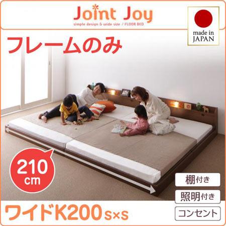 親子で寝られる棚 照明付き連結ベッド JointJoy ジョイント ジョイ フレームのみ ワイドK200 日本製 ローベッド フロアベッド 棚付きベッド 照明付きベッド 連結ベッド ジョイント ジョイ フレームのみ ワイドK200 ベッド ベット ライト付き コンセント付きベッド ローベット