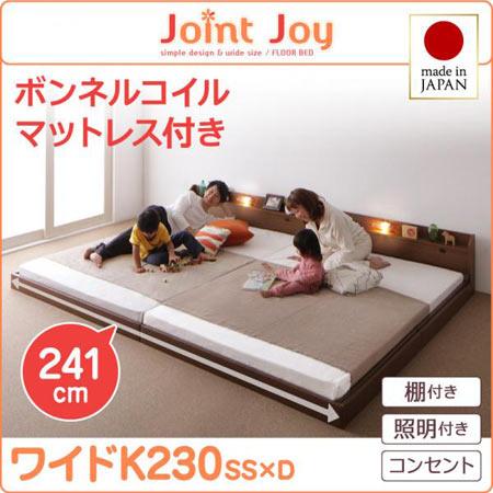 親子で寝られる棚 照明付連結ベッド JointJoy ジョイント ジョイ ボンネルコイルマットレス付 ワイドK230 日本製 ローベッド フロアベッド 棚付 照明付 連結ベッド ジョイント ジョイ ボンネルコイルマットレス付 ワイドK230 マットレス付 ベッド ベット ライト付 ローベット