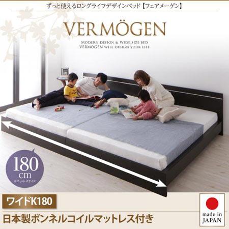 ずっと使える ロングライフ デザインベッド Vermogen フェアメーゲン ワイドK180 国産 ボンネルコイル マットレス付き 日本製 ファミリーベッド 連結ベッド おしゃれ ロータイプ ロー ベッド ベット 40113777