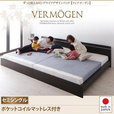 ずっと使える ロングライフ デザインベッド Vermogen フェアメーゲン セミシングル ポケットコイル マットレス付き 日本製 セミシングルベッド ローベッド おしゃれ ロータイプ ロー ベッド ベット 40113786