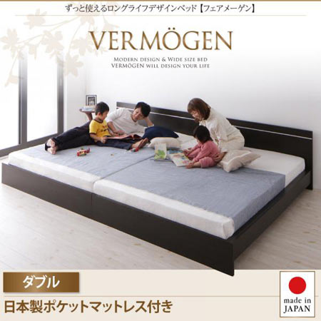 ずっと使える ロングライフ デザインベッド Vermogen フェアメーゲン ダブル 国産 ポケットコイル マットレス付き 日本製 ダブルベッド ローベッド おしゃれ ロータイプ ロー ベッド ベット 40113802