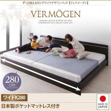 ずっと使える ロングライフ デザインベッド Vermogen フェアメーゲン ワイドK280 国産 ポケットコイル マットレス付き 日本製 ファミリーベッド 連結ベッド おしゃれ ロータイプ ロー ベッド ベット 40113811
