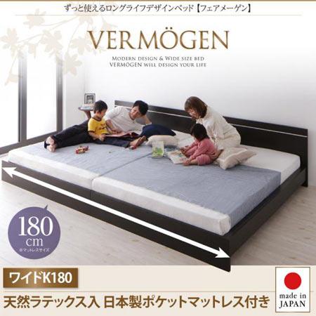 ずっと使える ロングライフ デザインベッド Vermogen フェアメーゲン ワイドK180 天然ラテックス入り 国産 ポケットコイル マットレス付き 日本製 ファミリーベッド 連結ベッド おしゃれ ロータイプ ロー ベッド ベット 40113816