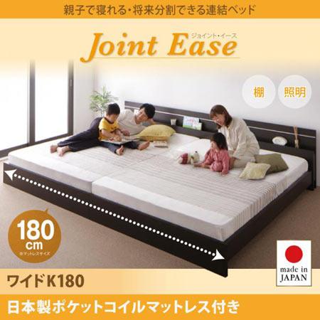 親子 分割 JointEase ジョイント イース 日本製ポケットコイルマットレス付 ワイドK180 日本製 棚付ベッド 照明付ベッド 木製ベッド 連結ベッド ジョイント イース 日本製ポケットコイルマットレス付 ワイドK180 マットレス付 ベッド ベット ライト付ベッド
