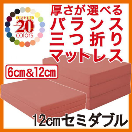 新20色 厚さが選べるバランス三つ折りマットレス(12cm ・セミダブル) マットレス 三つ折り セミダブル 厚さが選べるバランス三つ折りマットレス 厚さ 12cm セミダブルサイズ 三つ折りマットレス 3つ折りマットレス 折りたたみ 折り畳み マット 来客用