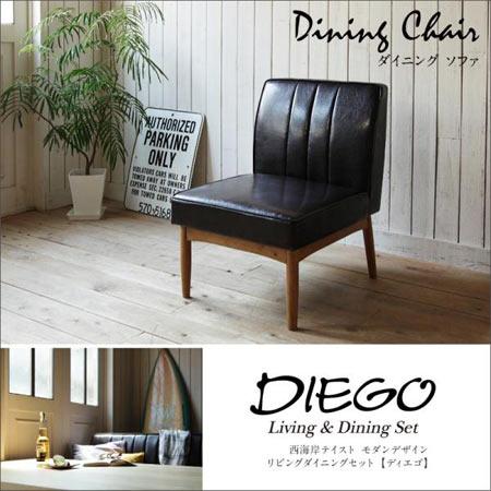 西海岸テイスト ダイニングチェア 1人掛け DIEGO ディエゴ チェア単品 合皮レザー ダイニングチェアー ダイニングチェア リビングダイニングチェアー リビングダイニングチェア おしゃれ リビング ダイニング キッチン チェア チェアー イス いす 椅子 40600653